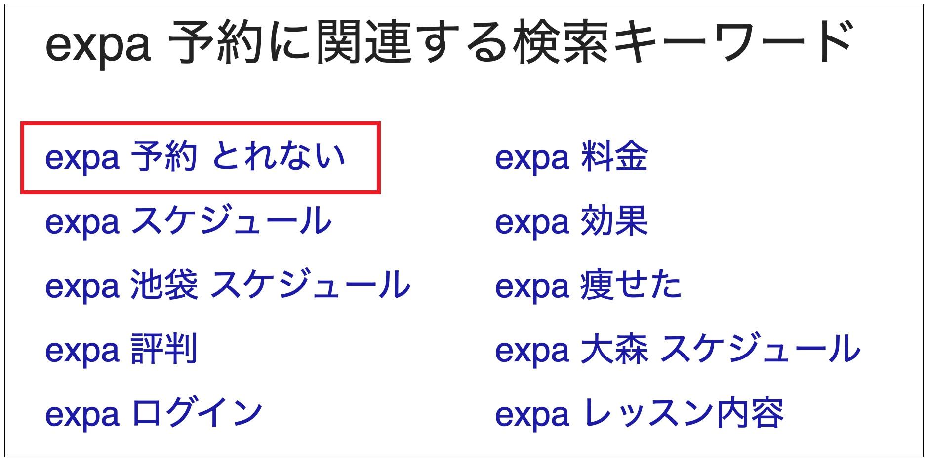 expa 検索
