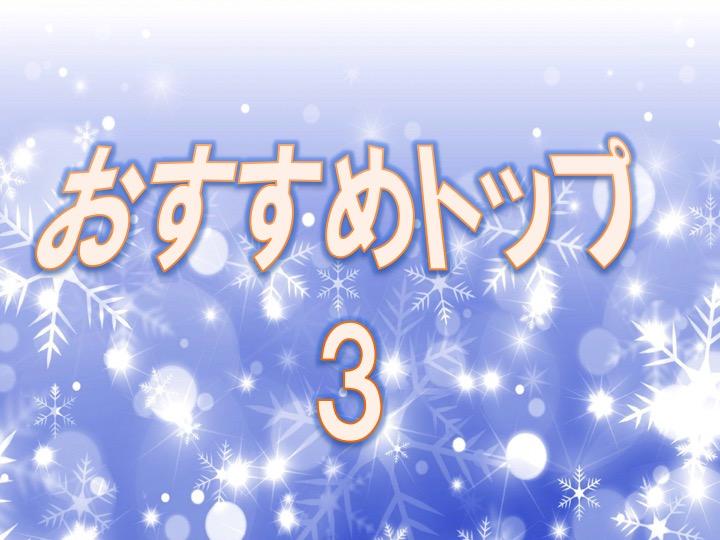 おすすめトップ3