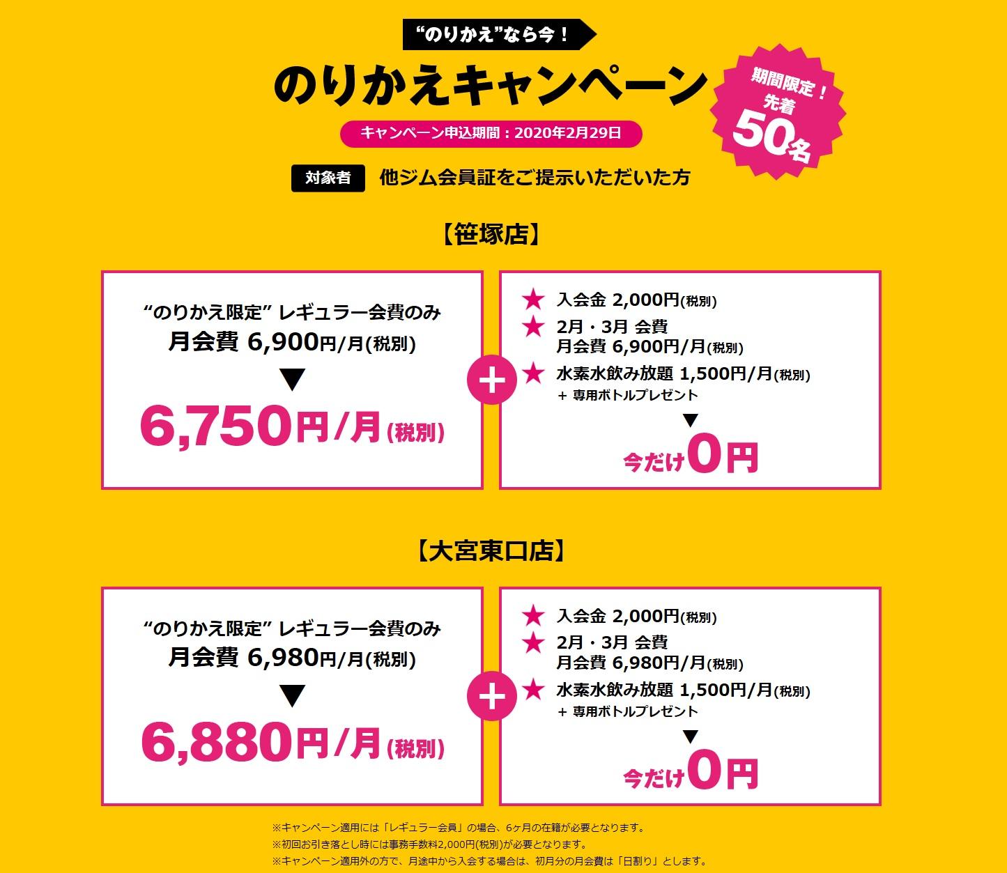 のりかえキャンペーン1