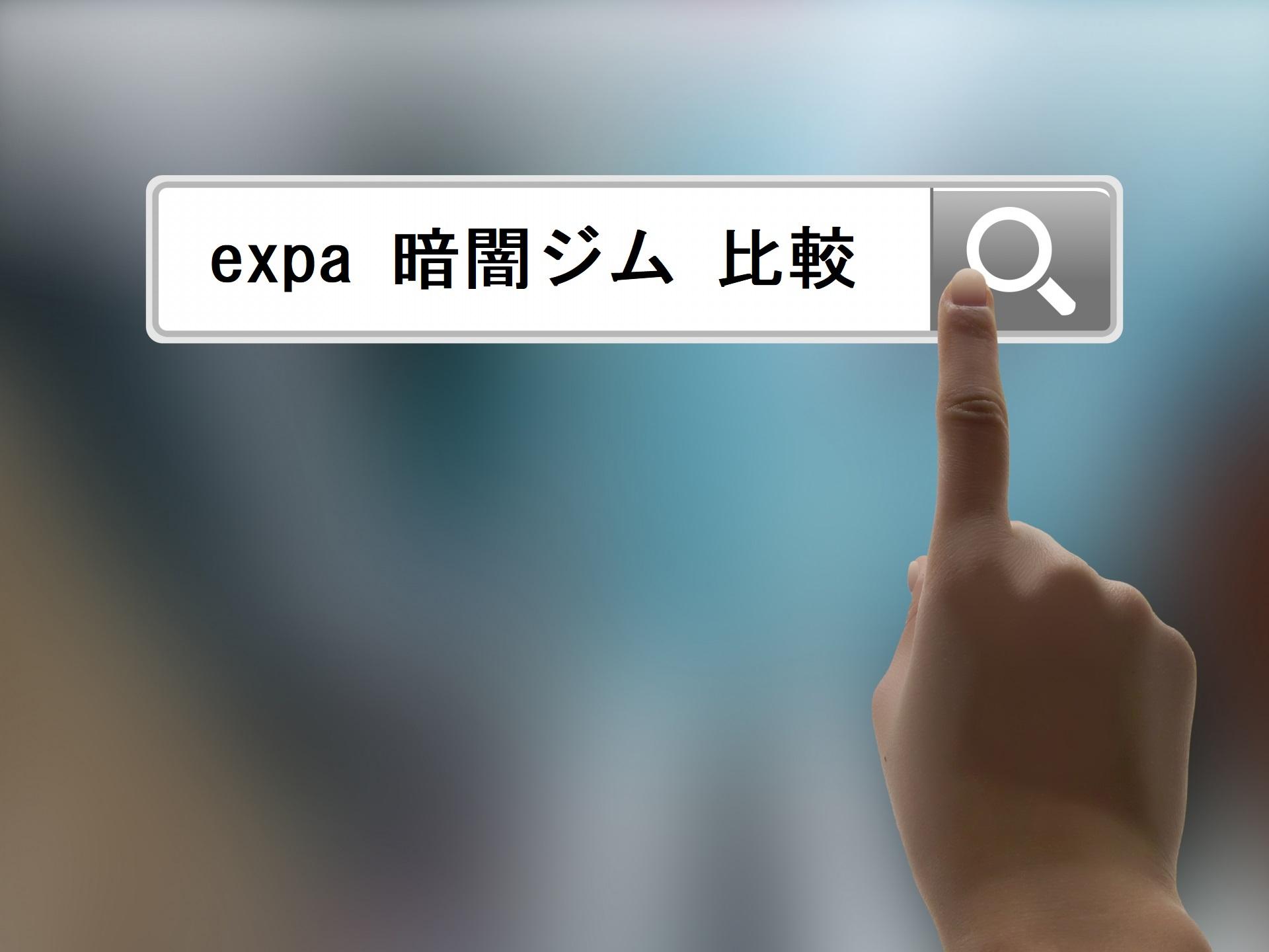 expa比較