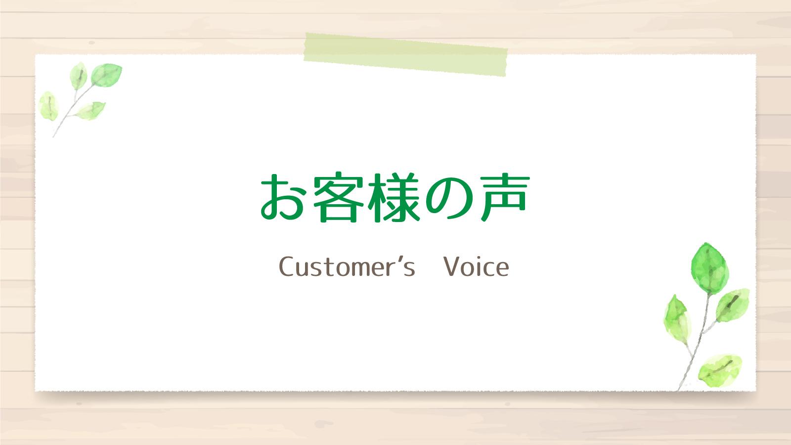 口コミ(銀座カラー)