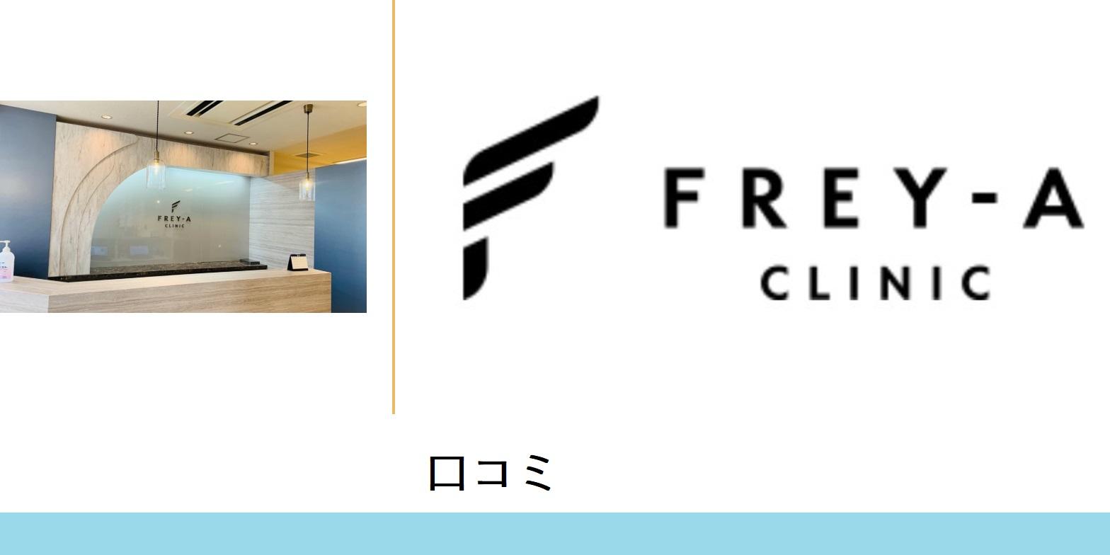 フレイアクリニック(新宿院-口コミ)