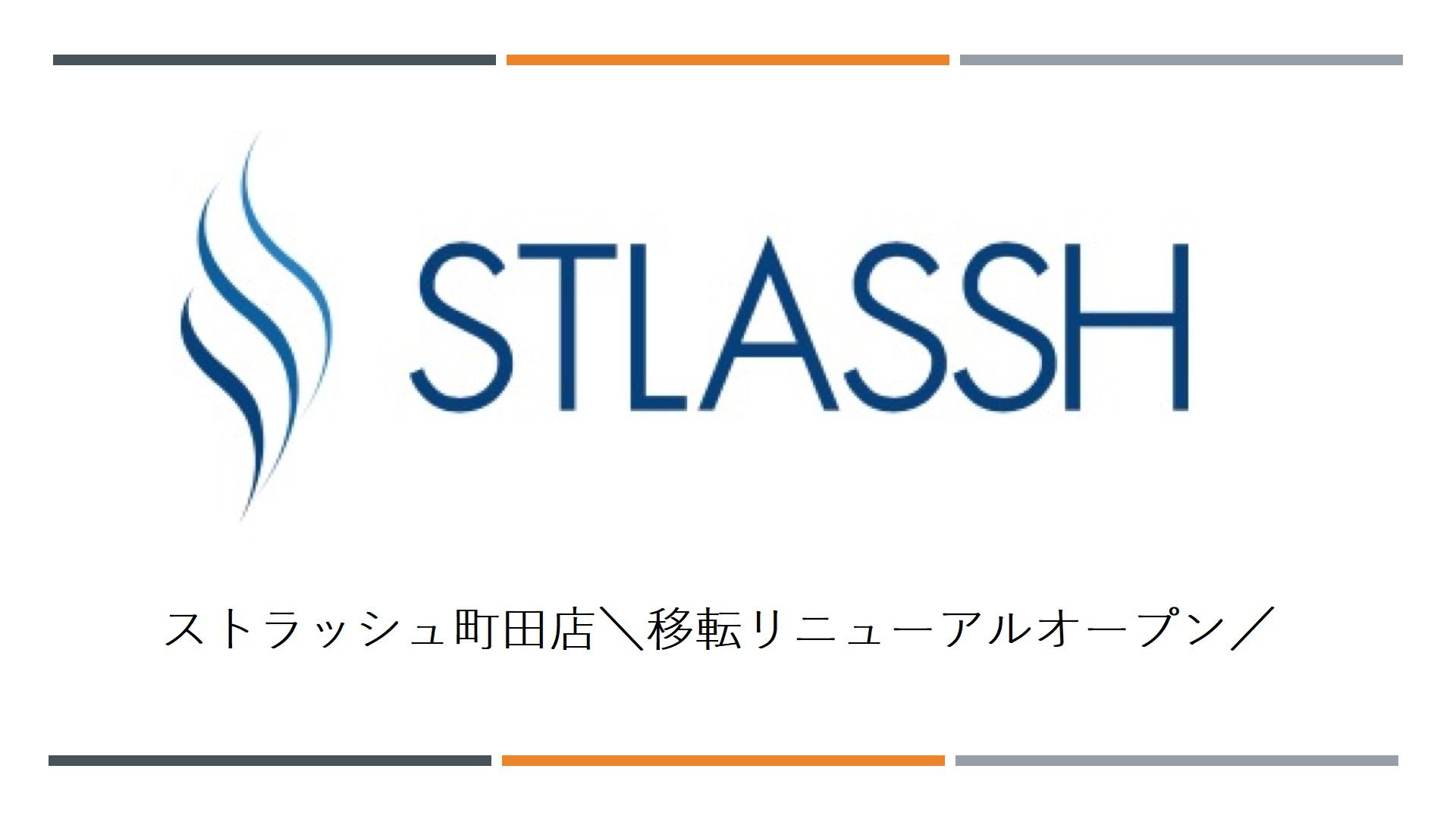 町田店移転リニューアル(ストラッシュ)