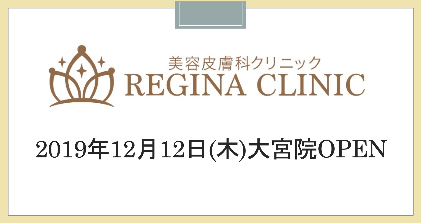 レジーナクリニック大宮院(新店舗オープン2)