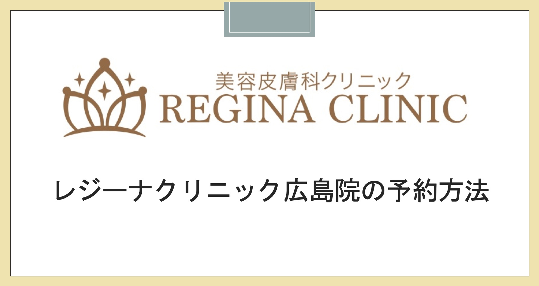 レジーナクリニック広島院(予約方法)