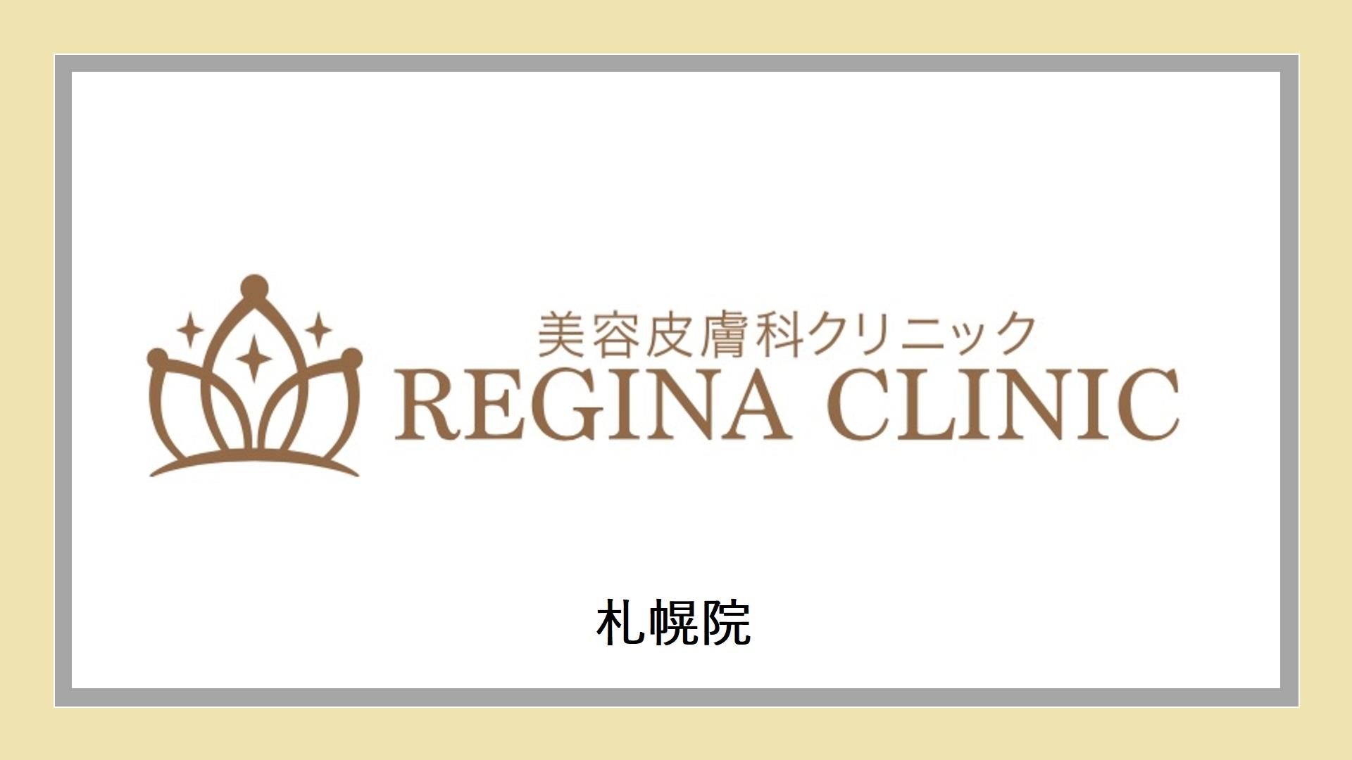 レジーナクリニック(札幌院)
