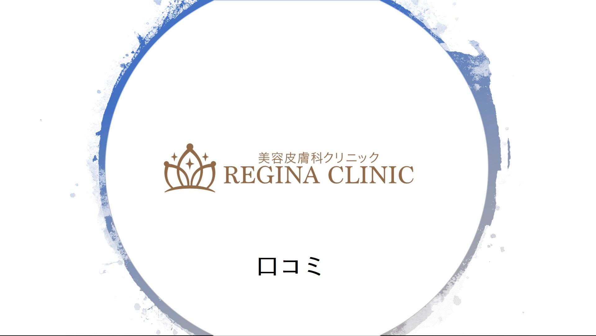 レジーナクリニック(口コミ)