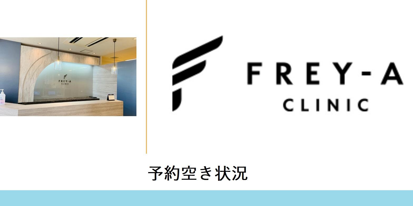 フレイアクリニック(新宿院-予約空き状況)