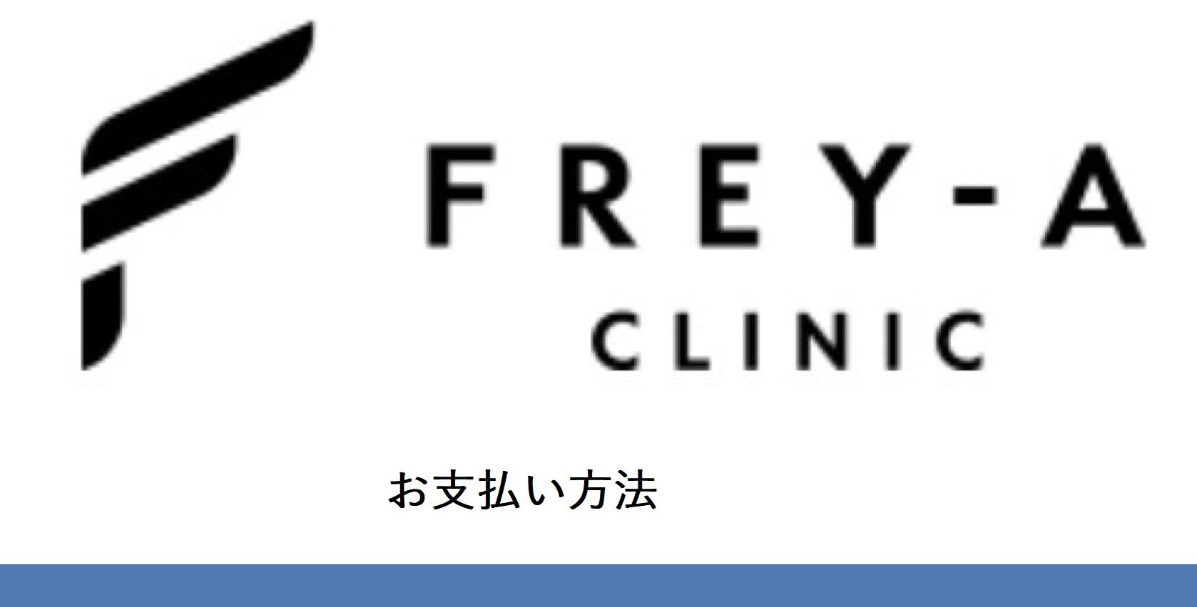 フレイアクリニック大阪梅田院(お支払い方法)