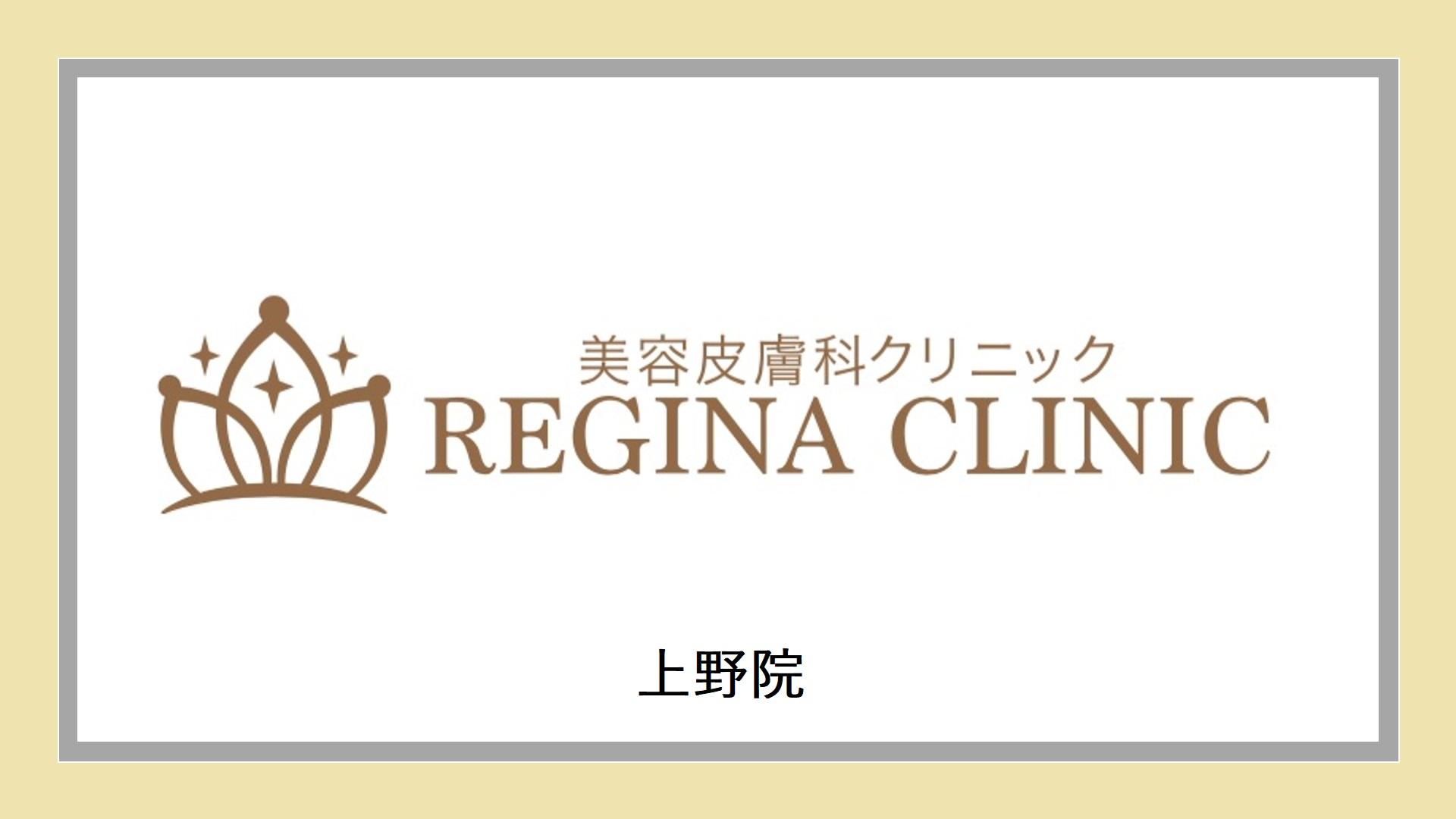 レジーナクリニック(上野院)