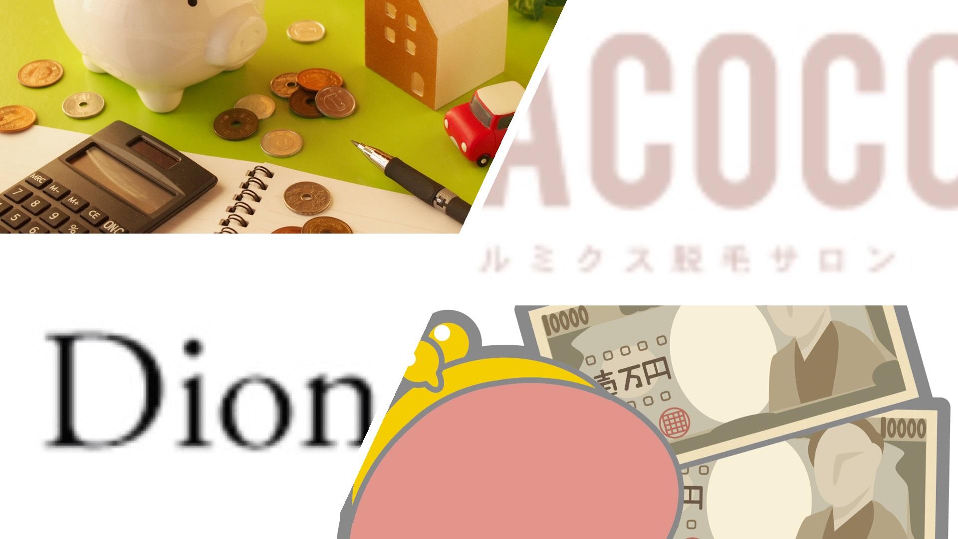 ラココとディオーネ(料金比較)