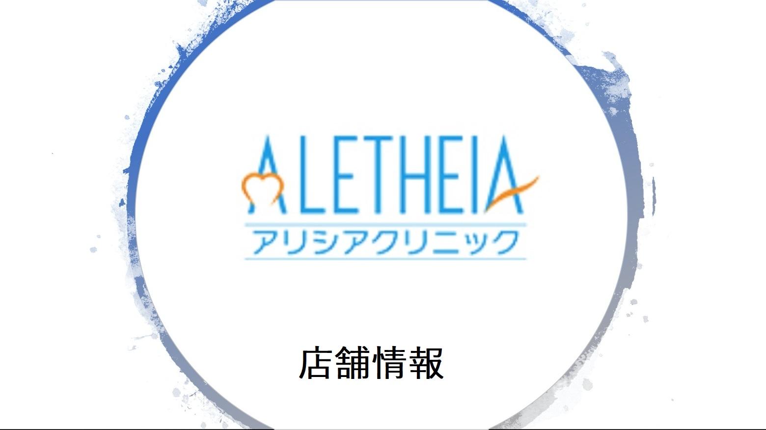 アリシアクリニック(店舗情報)
