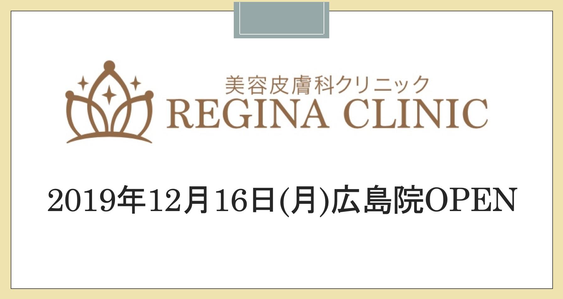 レジーナクリニック広島院(新店舗オープン2)