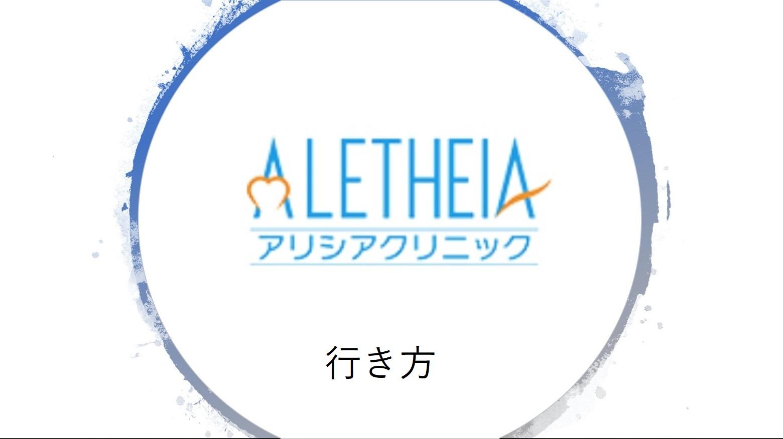 アリシアクリニック(行き方)