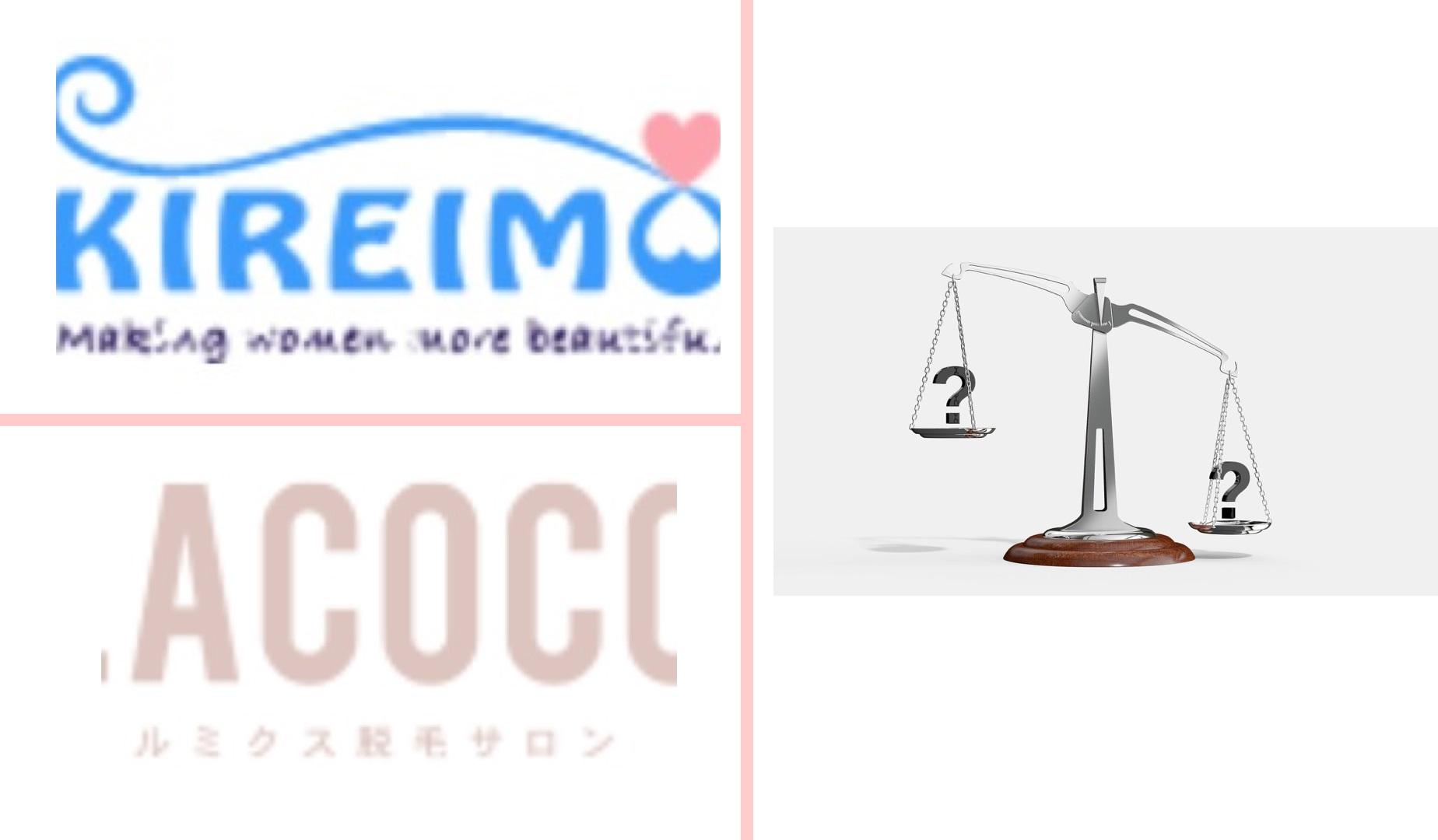 ラココとキレイモ(比較2)