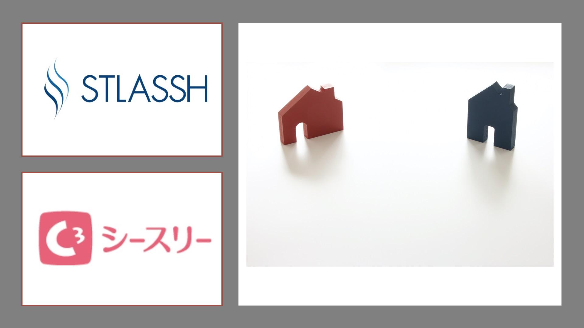 ストラッシュとシースリー(比較)