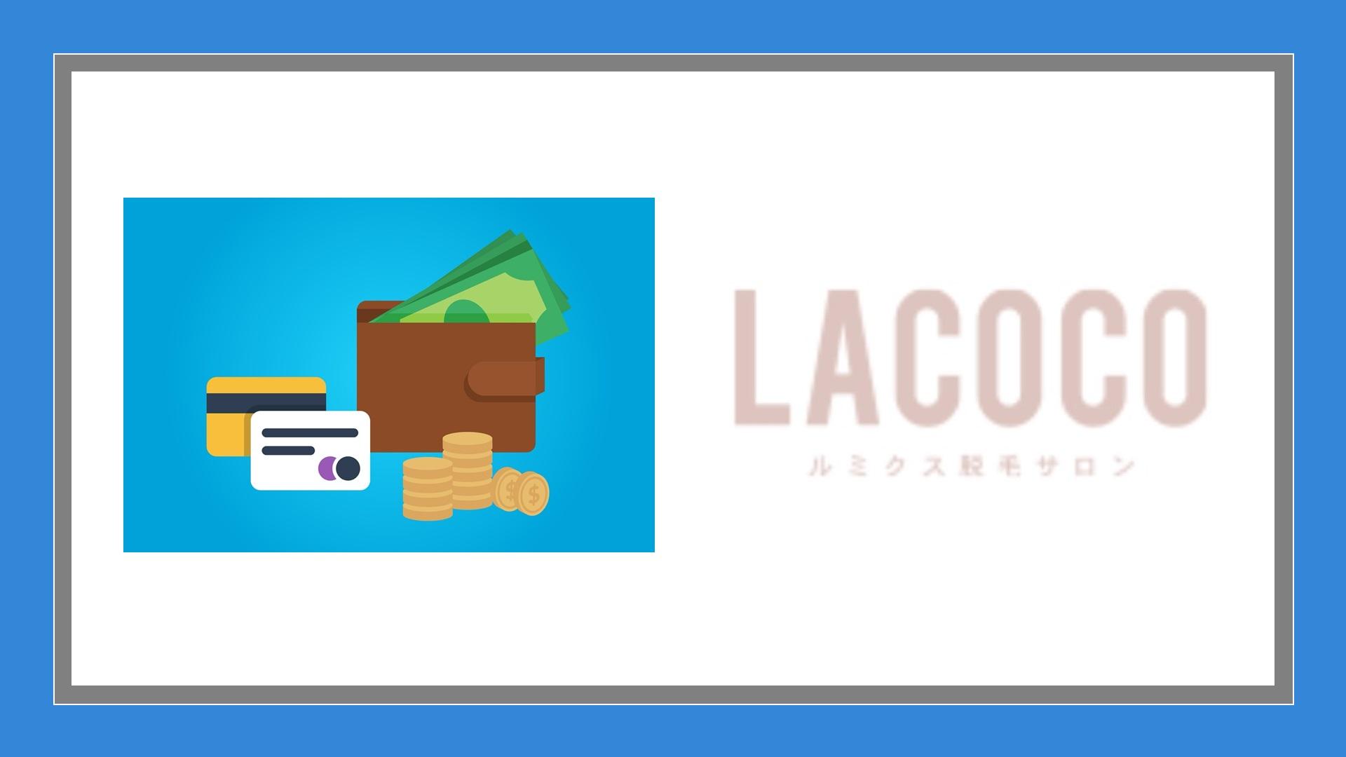 金沢店の料金(ラココ)
