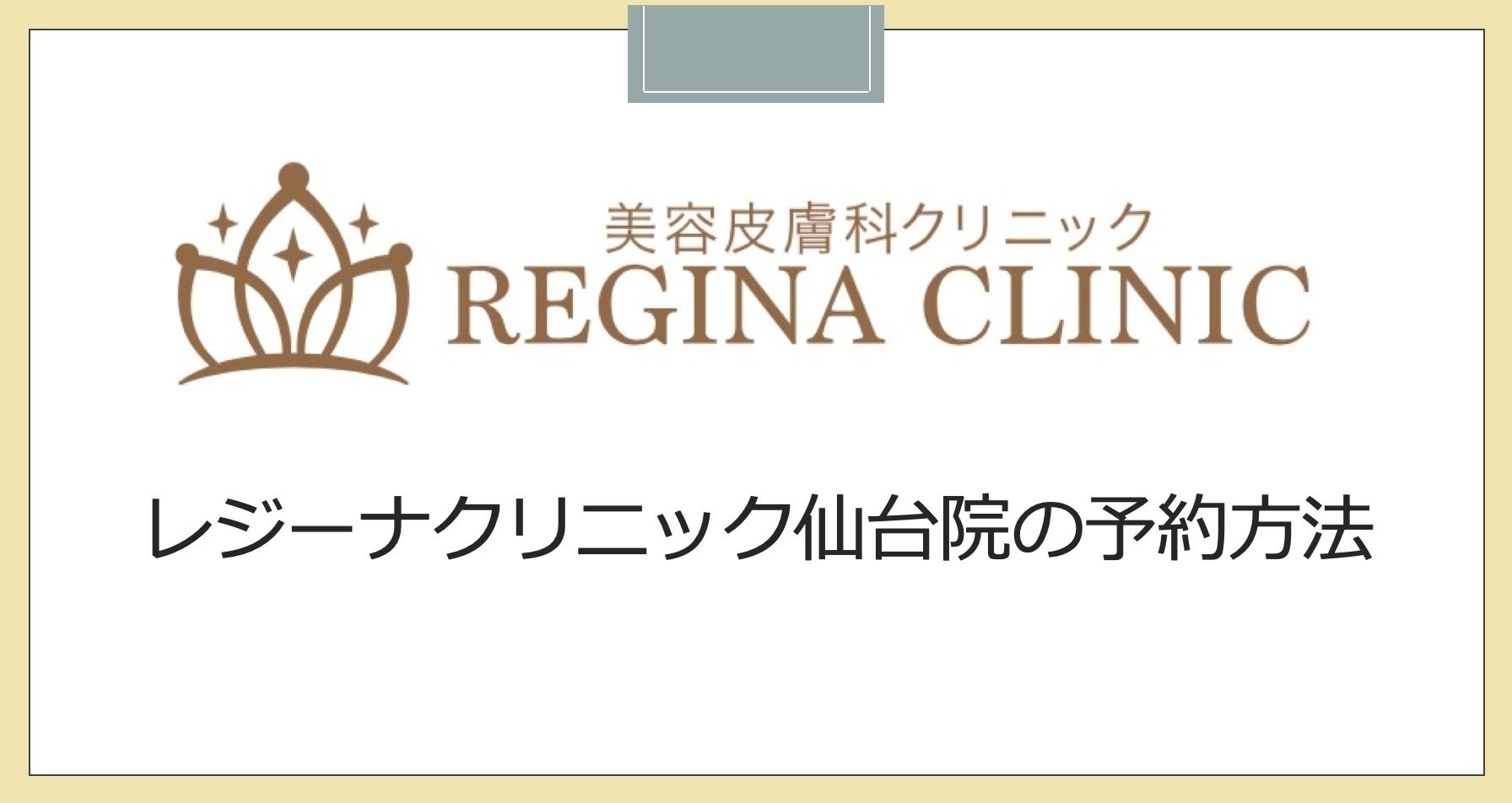 レジーナクリニック仙台院(予約方法)