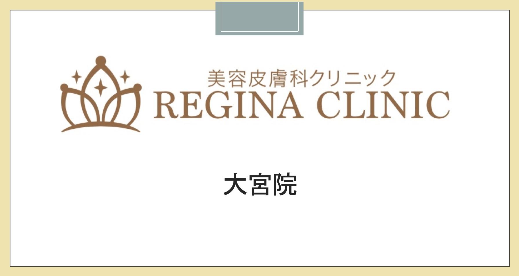 レジーナクリニック大宮院(新店舗オープン)