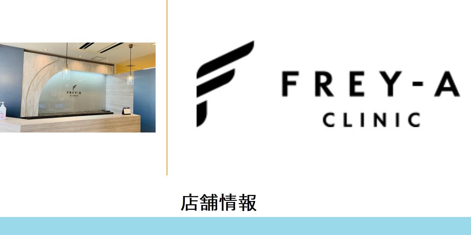フレイアクリニック(新宿院-店舗情報)
