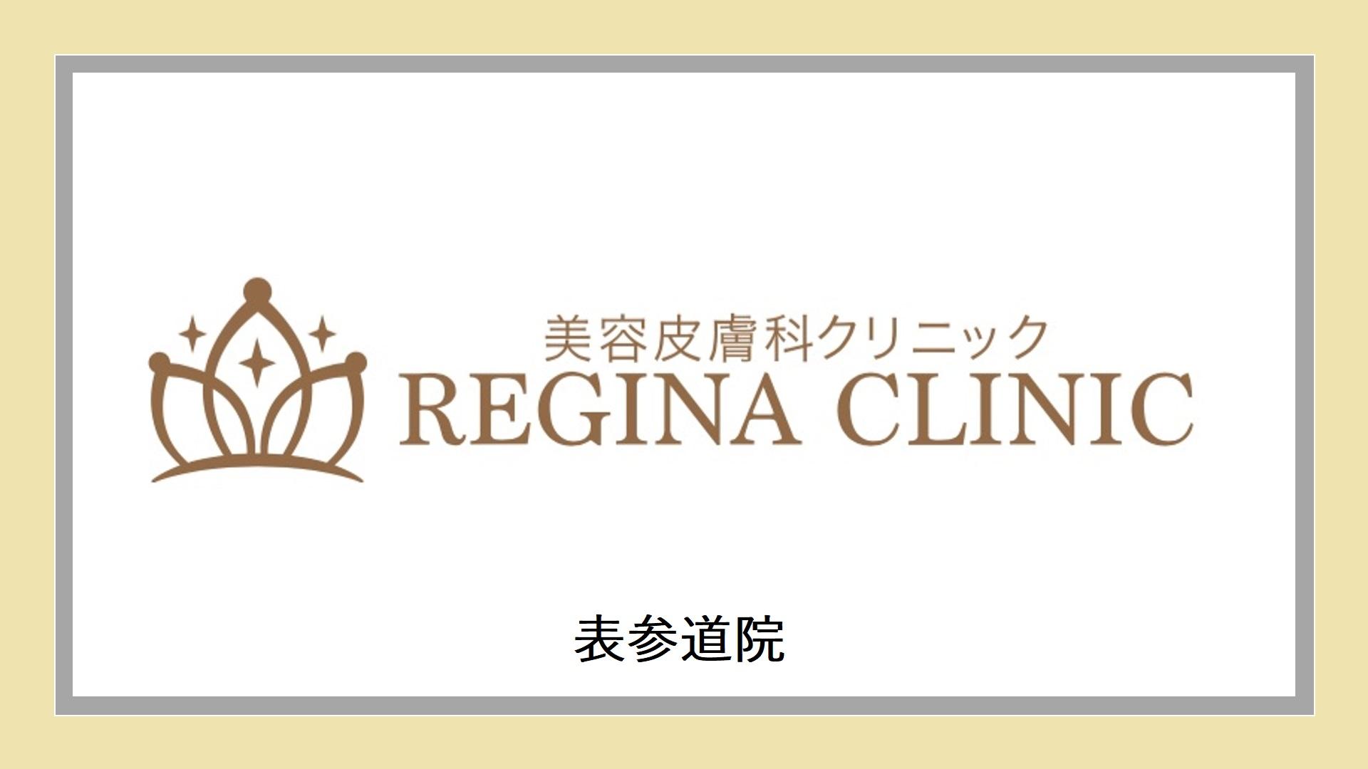 レジーナクリニック(表参道院)