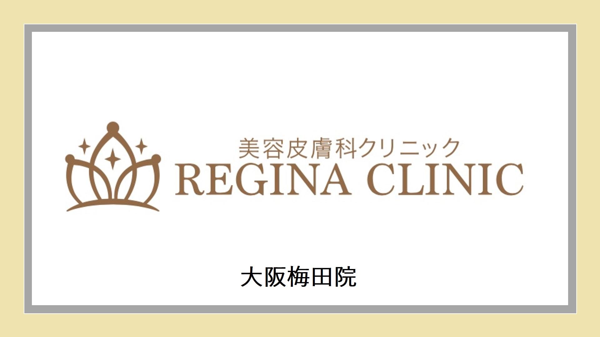 レジーナクリニック(大阪梅田院)