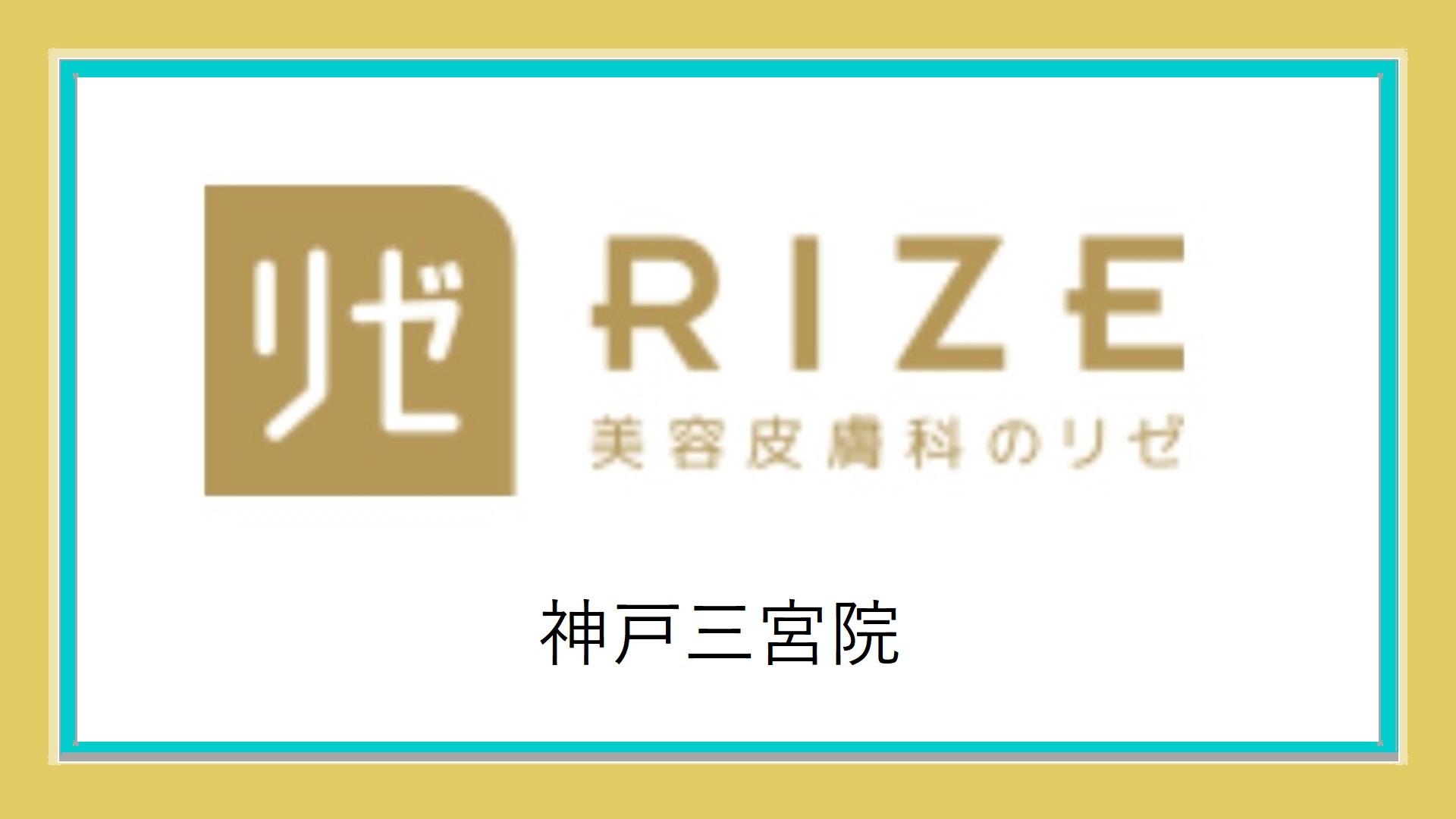 リゼクリニック(神戸三宮院)