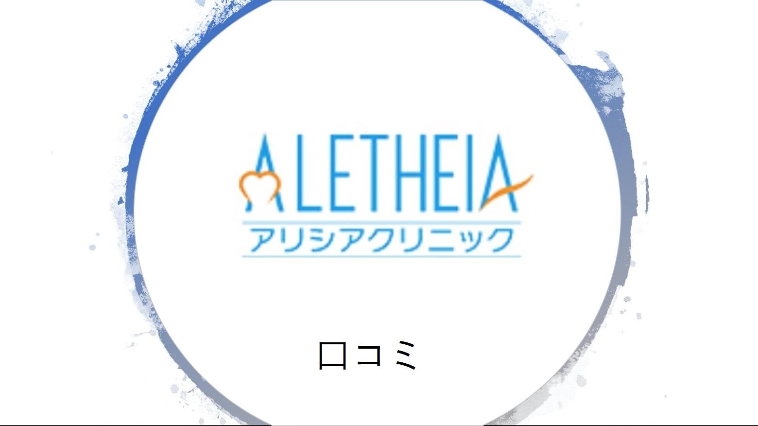 アリシアクリニック(口コミ)