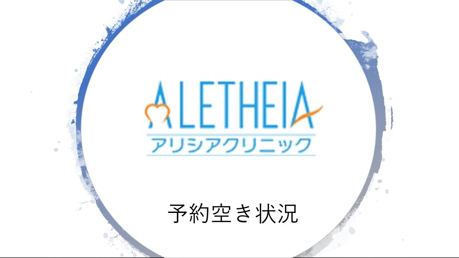 アリシアクリニック(予約空き状況)