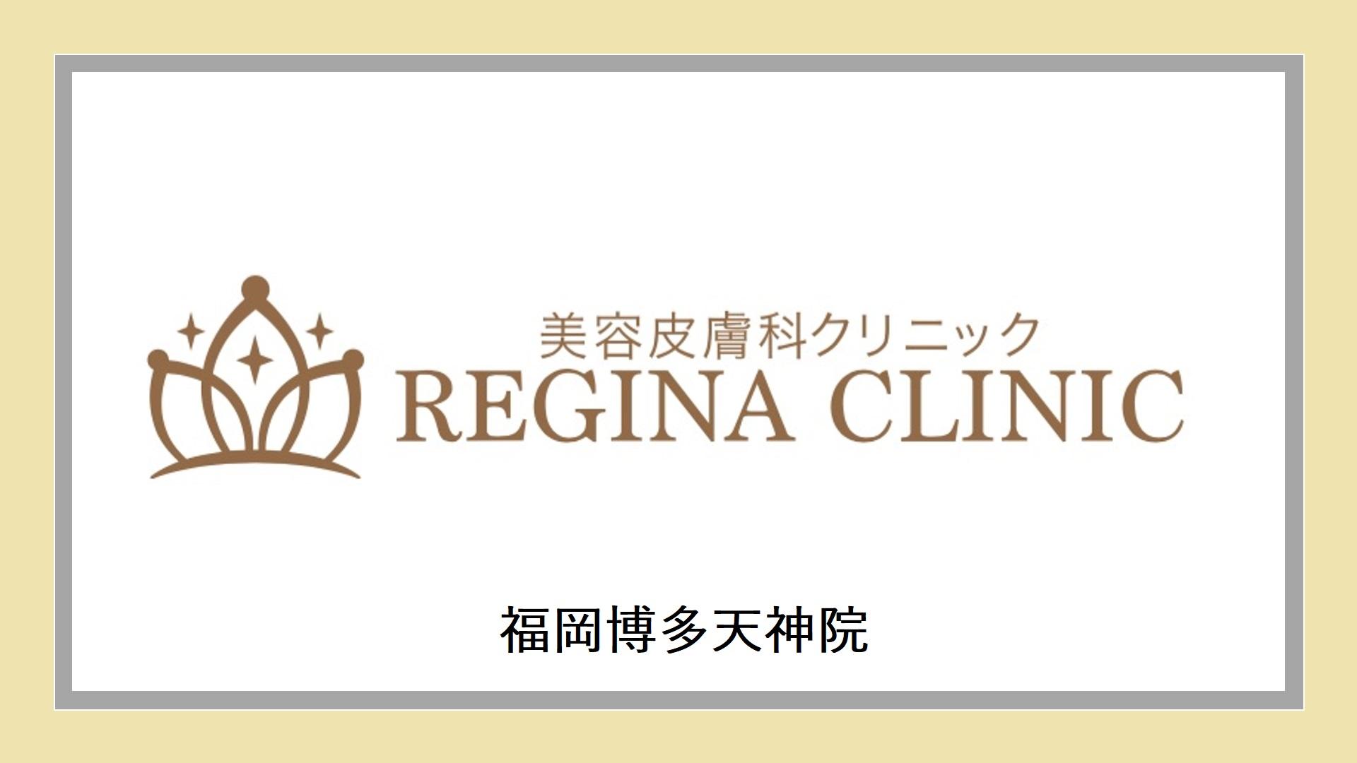 レジーナクリニック(福岡博多天神院)
