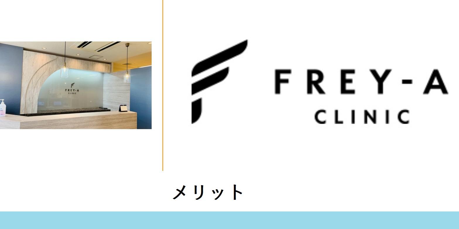 フレイアクリニック(新宿院-メリット)