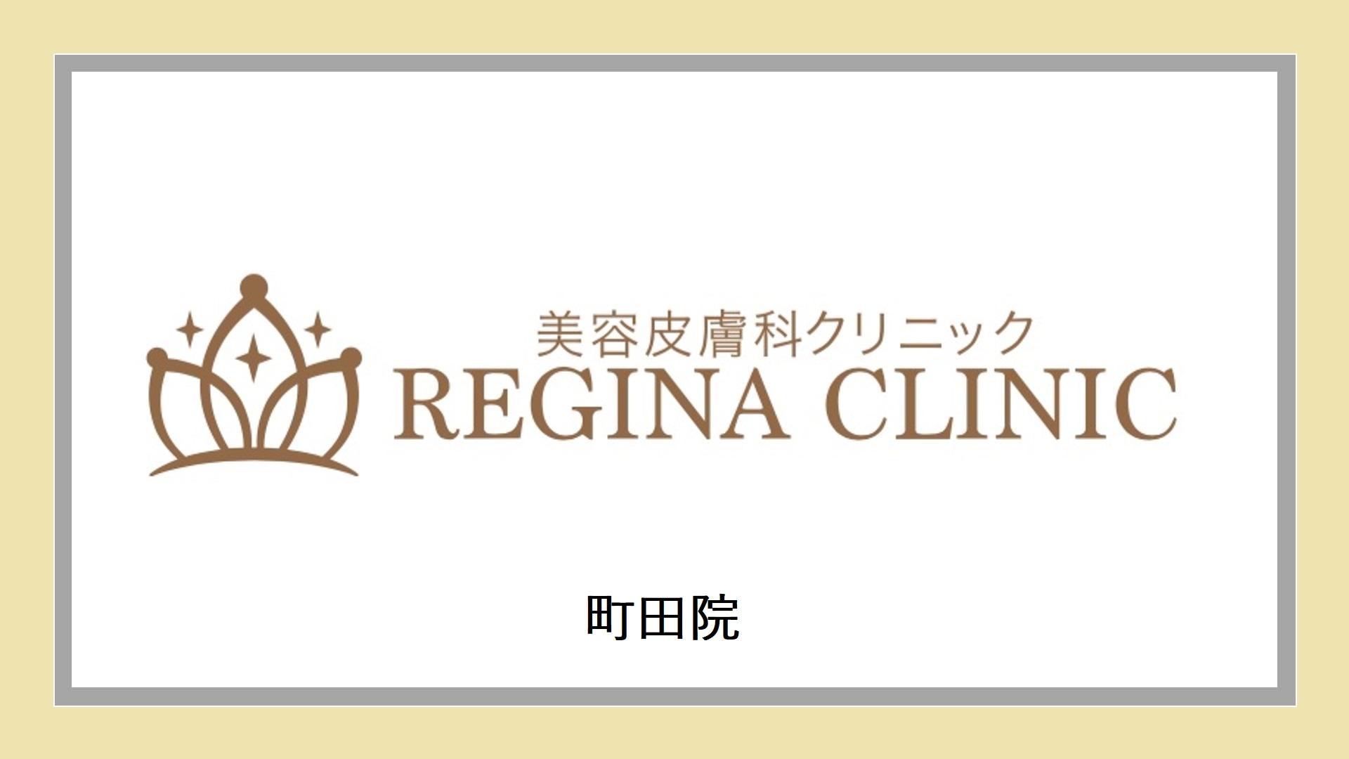レジーナクリニック(町田院)