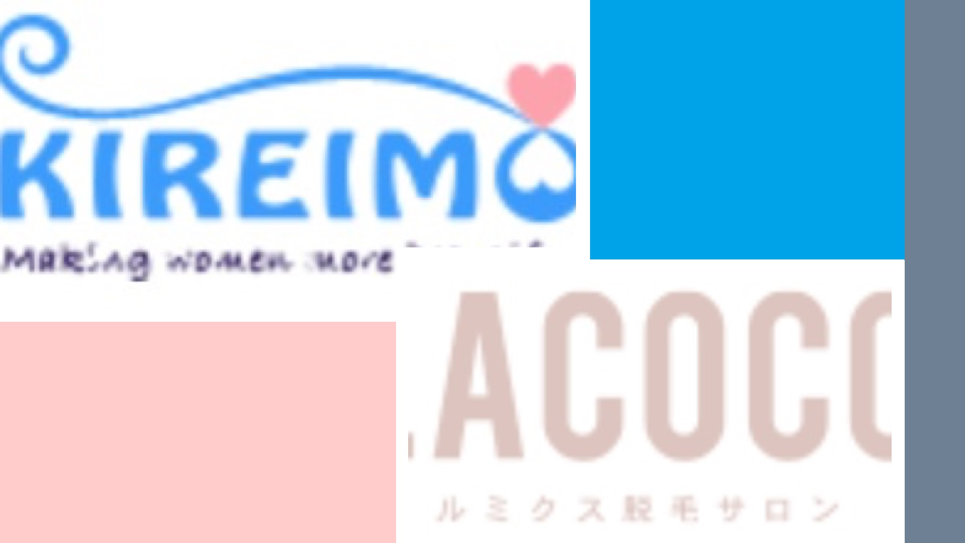 ラココとキレイモ(比較)