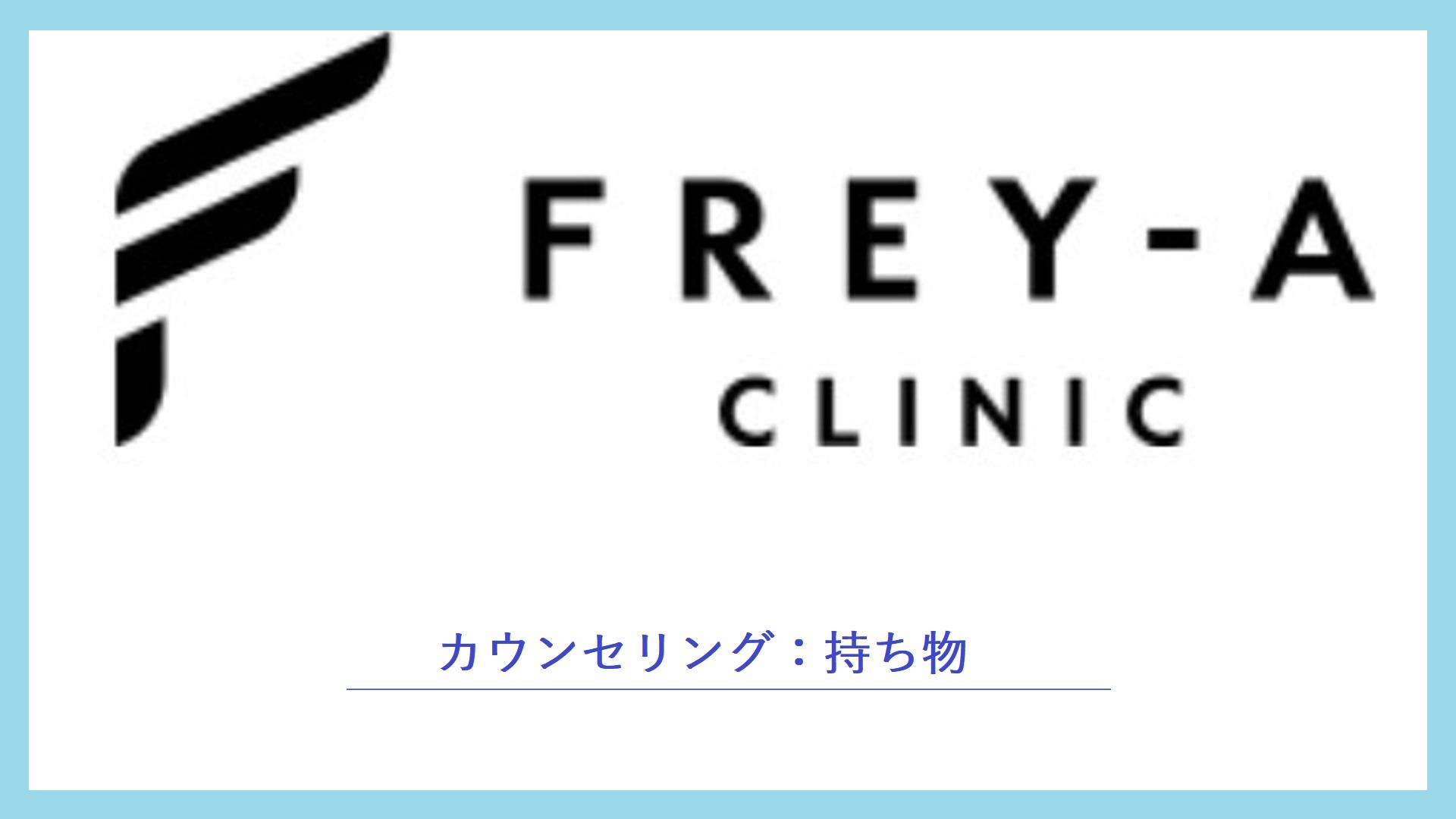フレイアクリニック(持ち物2)