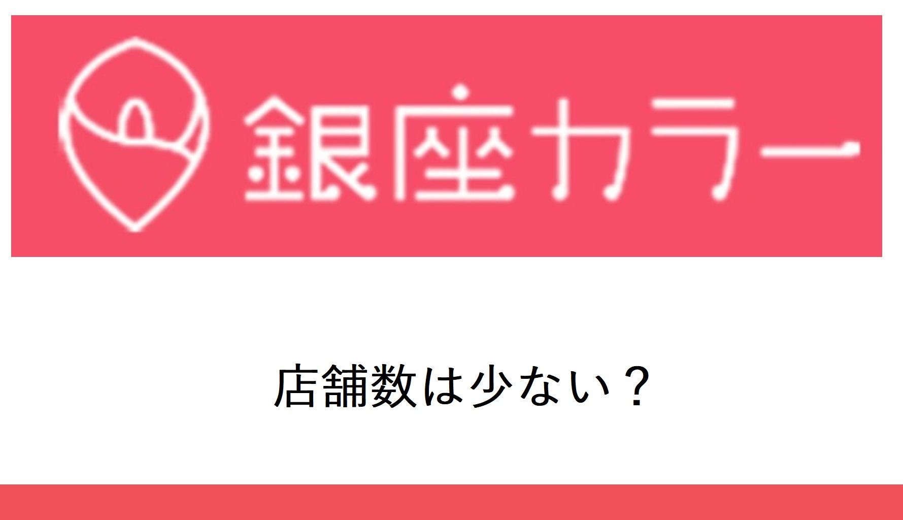 銀座カラー(店舗数)