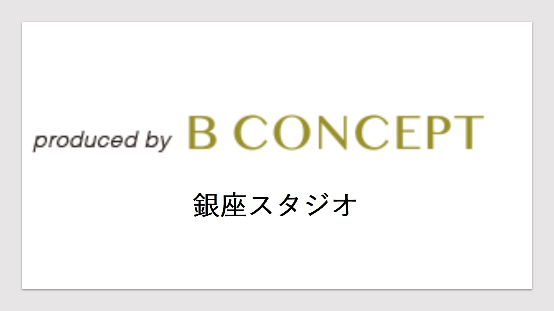 ビーコンセプト(銀座スタジオ)
