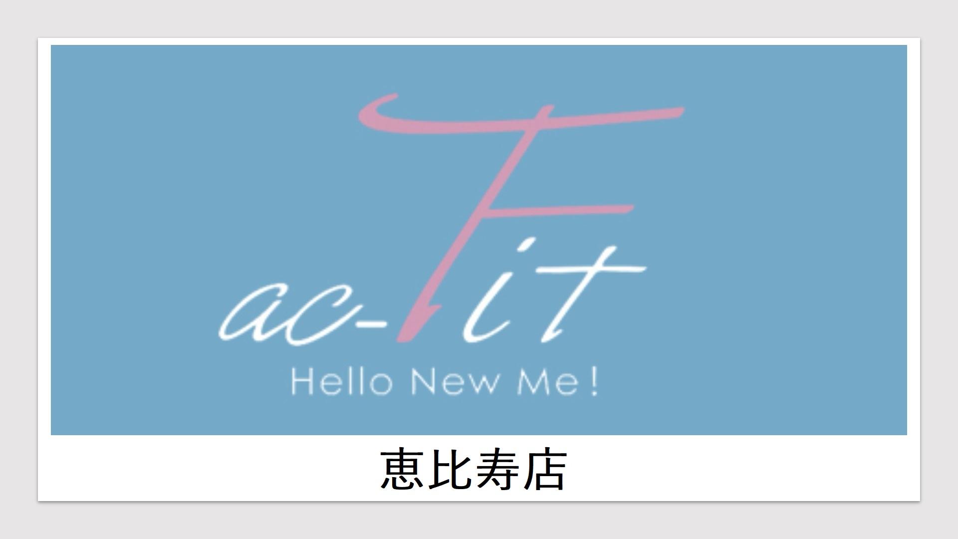 ac-fit(恵比寿店)