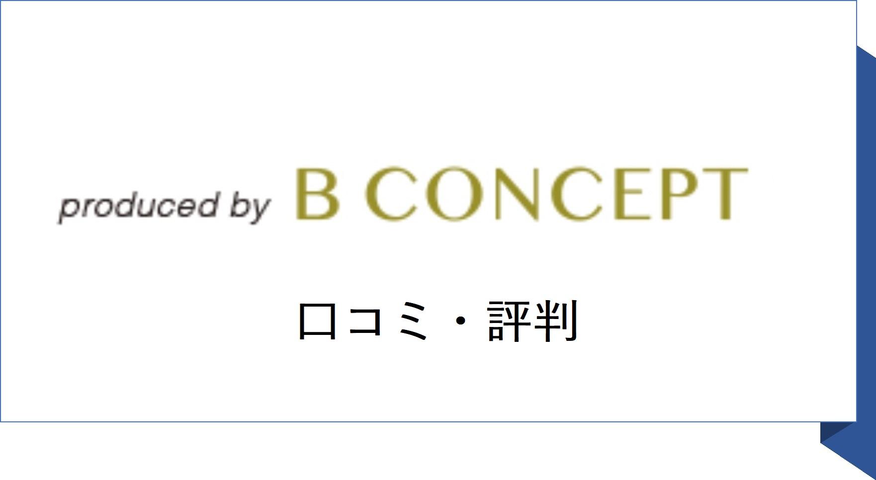 ビーコンセプト(口コミ・評判)