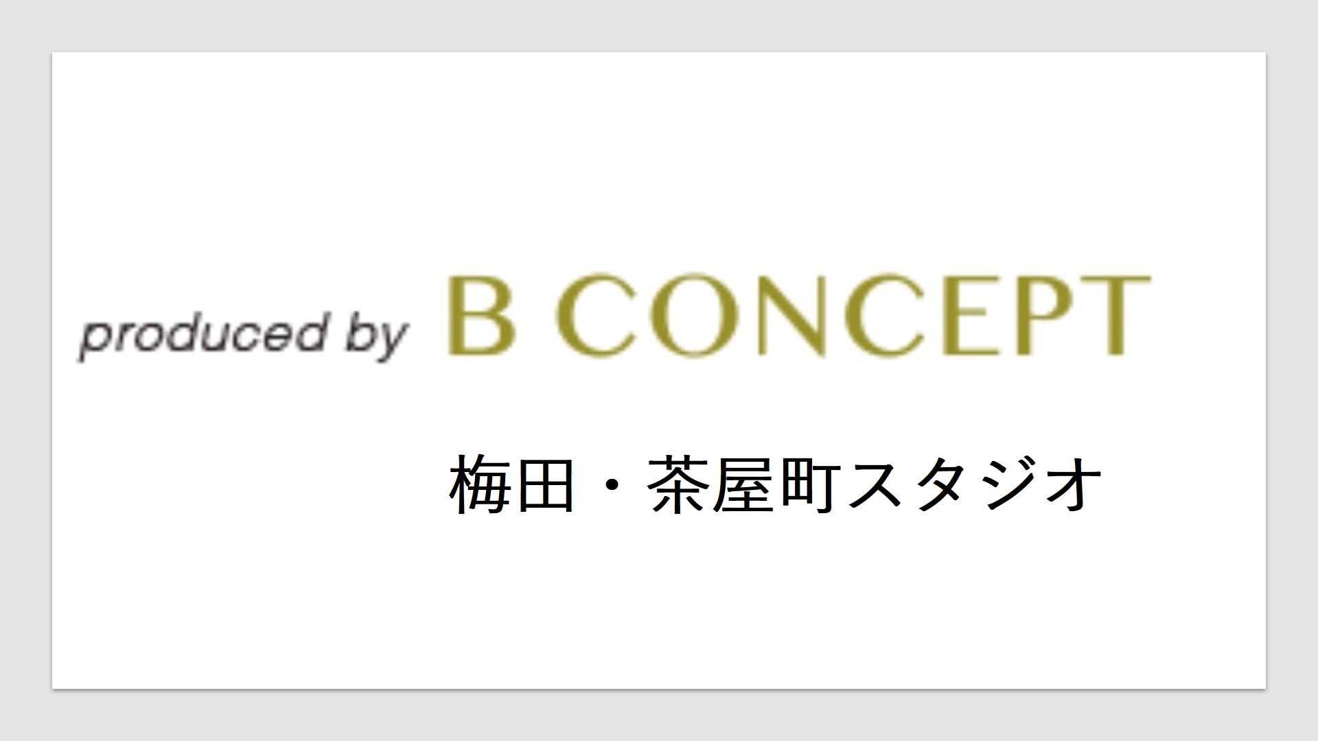 ビーコンセプト(梅田、茶屋町スタジオ)
