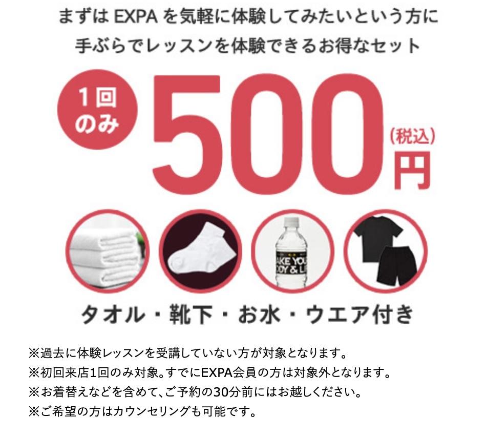 expa500円体験レッスン