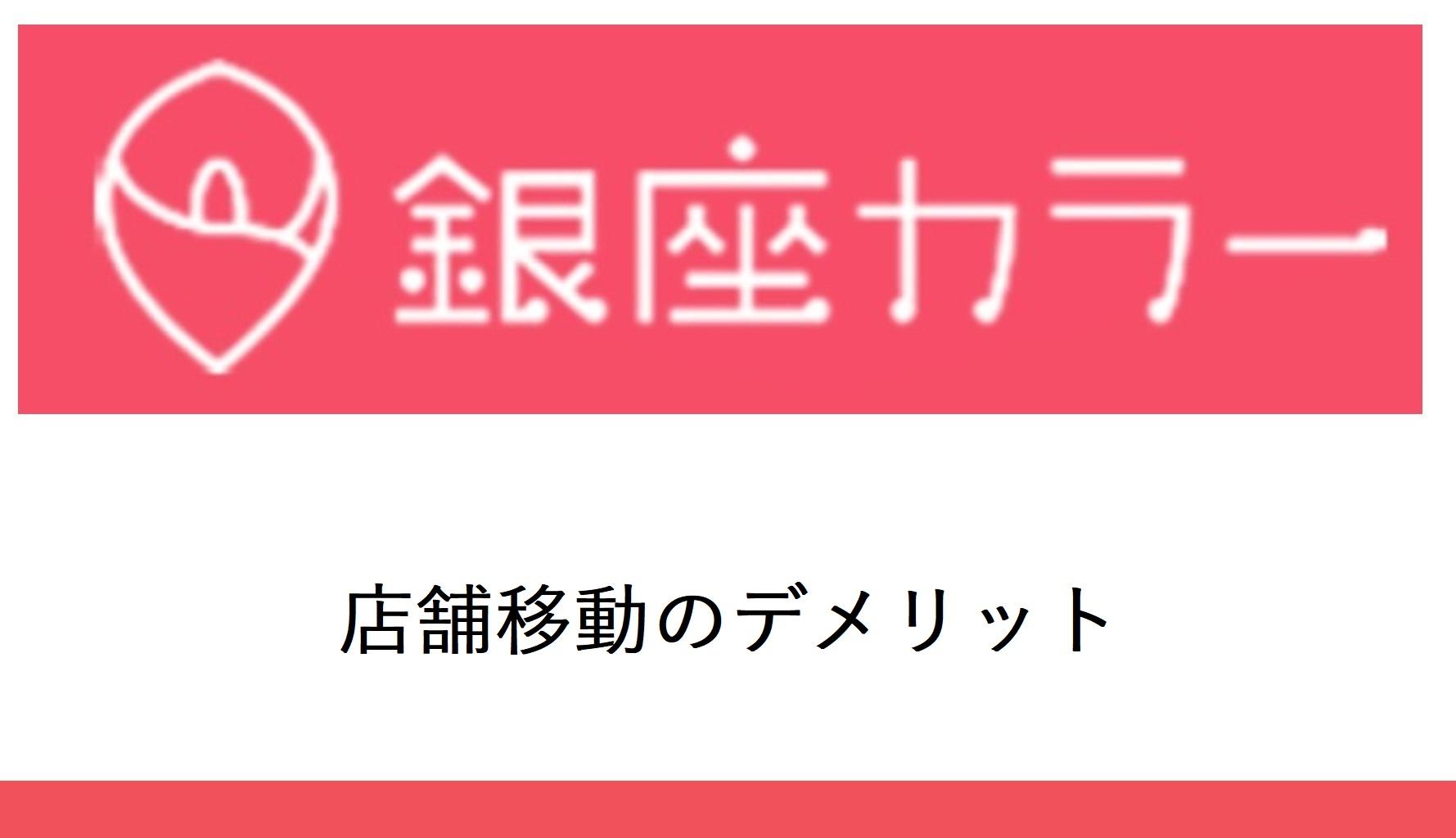 銀座カラー(店舗移動のデメリット)