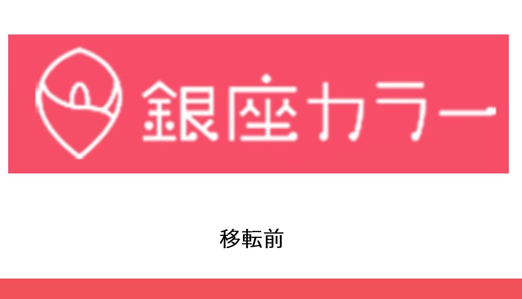 銀座カラー柏店(移転前)