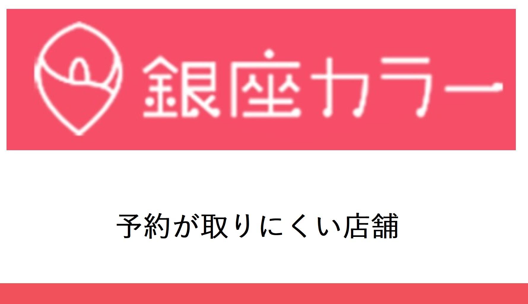 銀座カラー(予約が取りにくい)