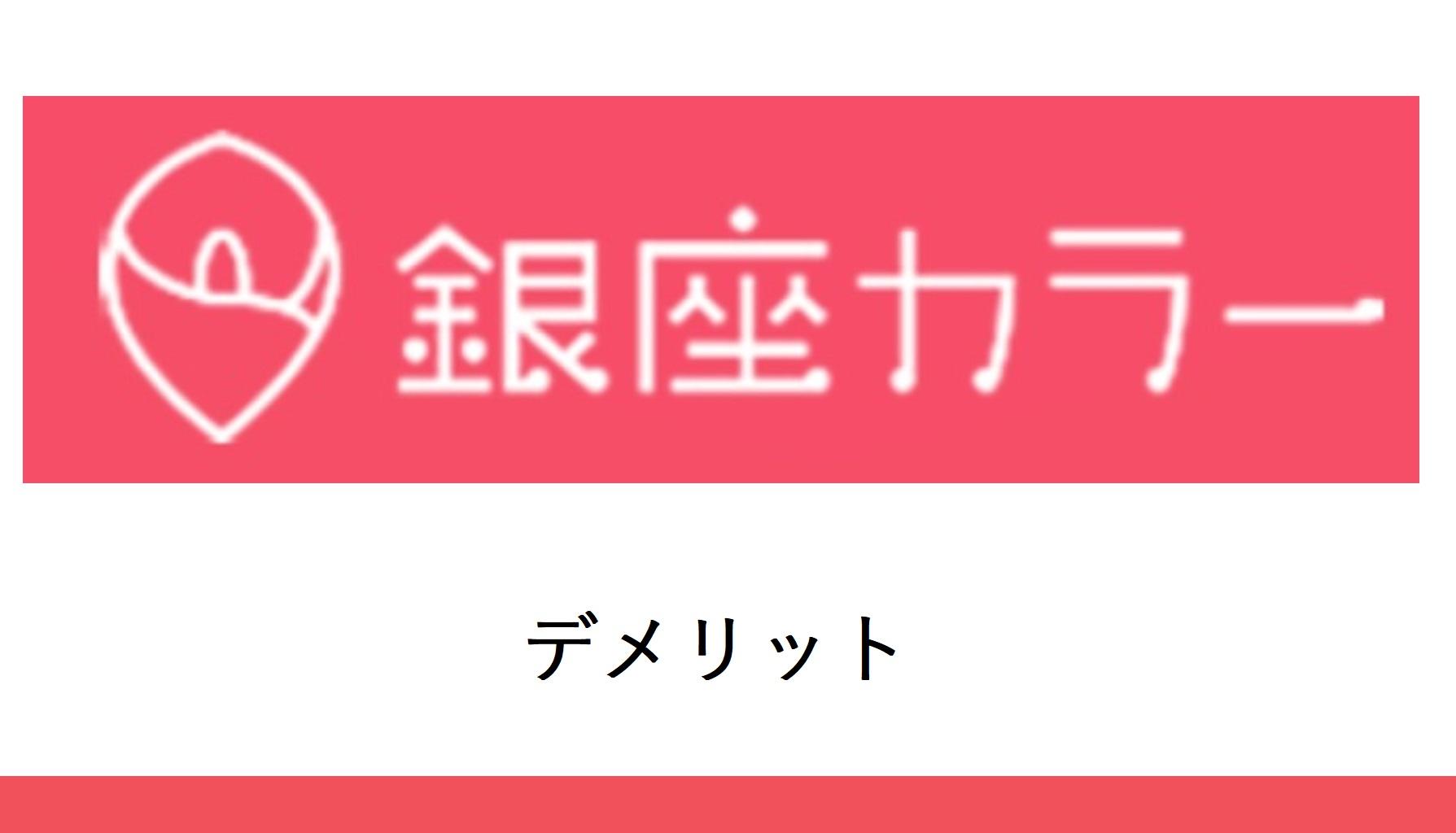 銀座カラー(デメリット)