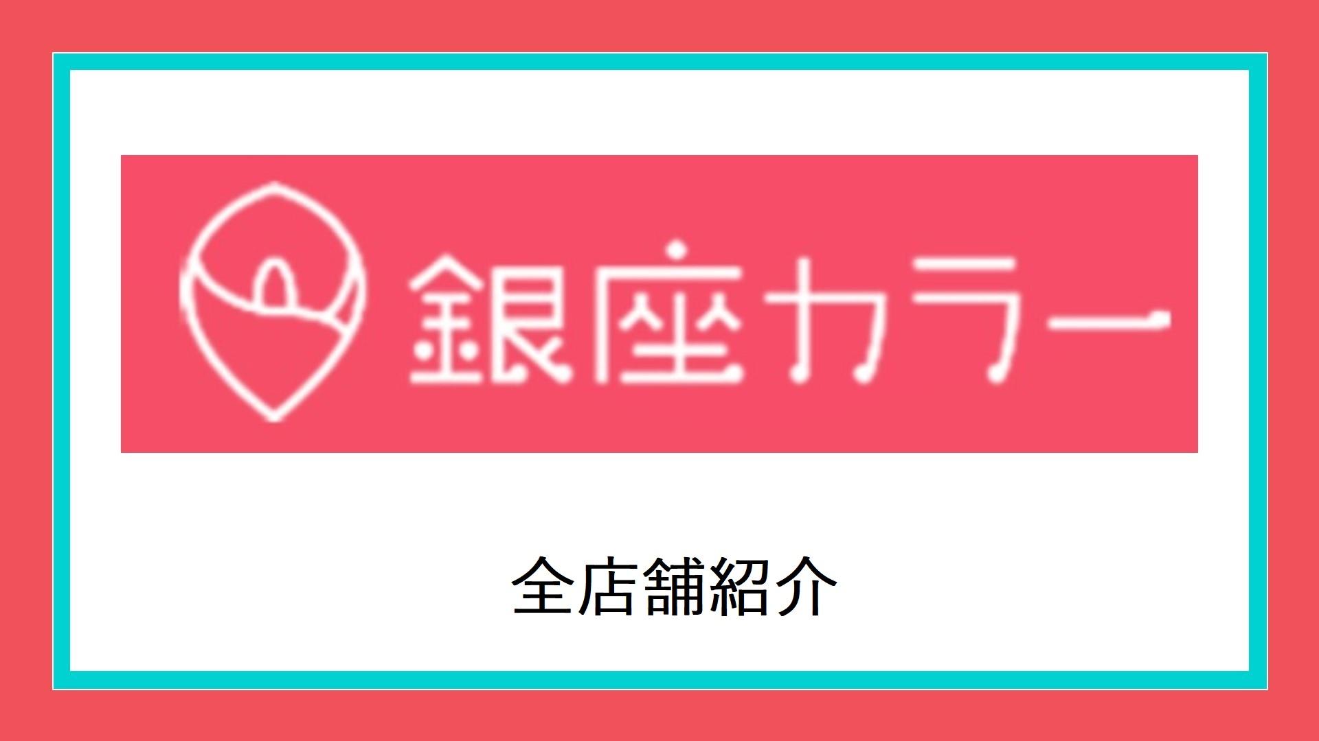 銀座カラー(全店舗紹介)