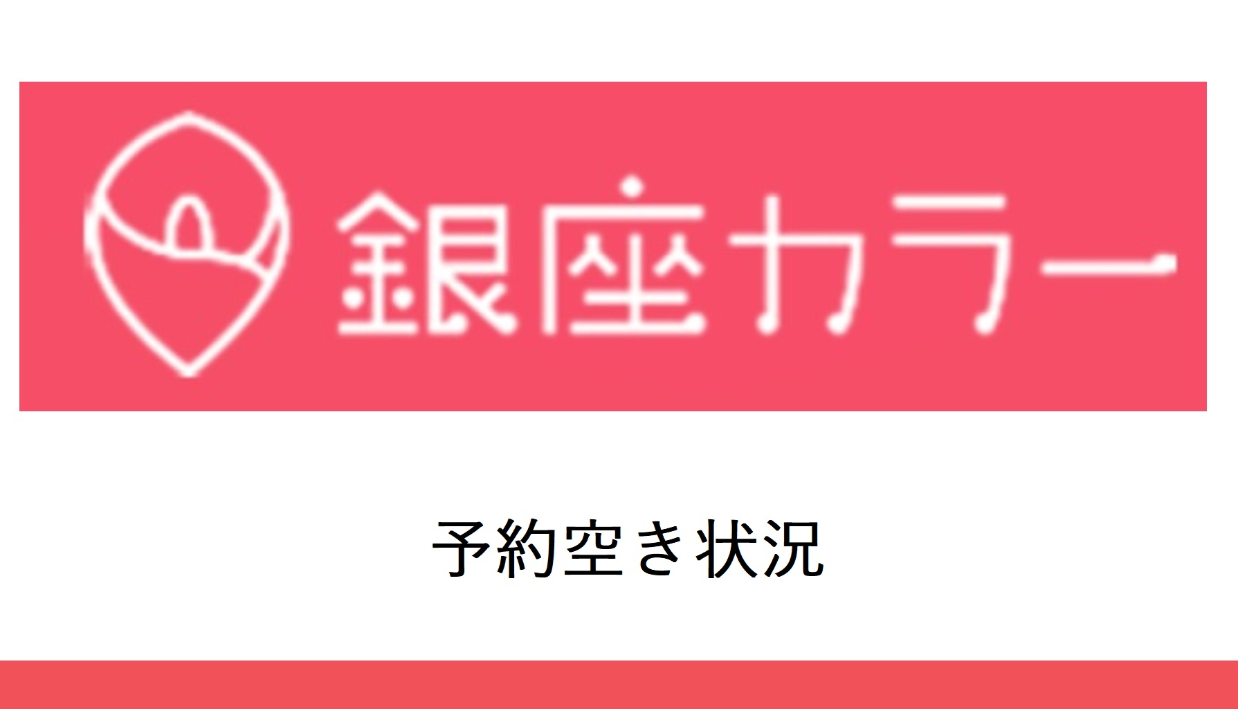 銀座カラー(予約空き状況)
