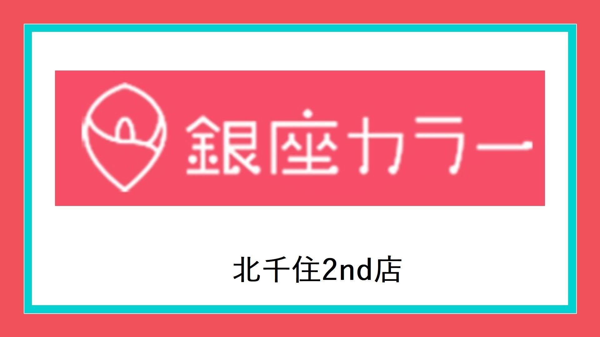 銀座カラー(北千住2nd店)