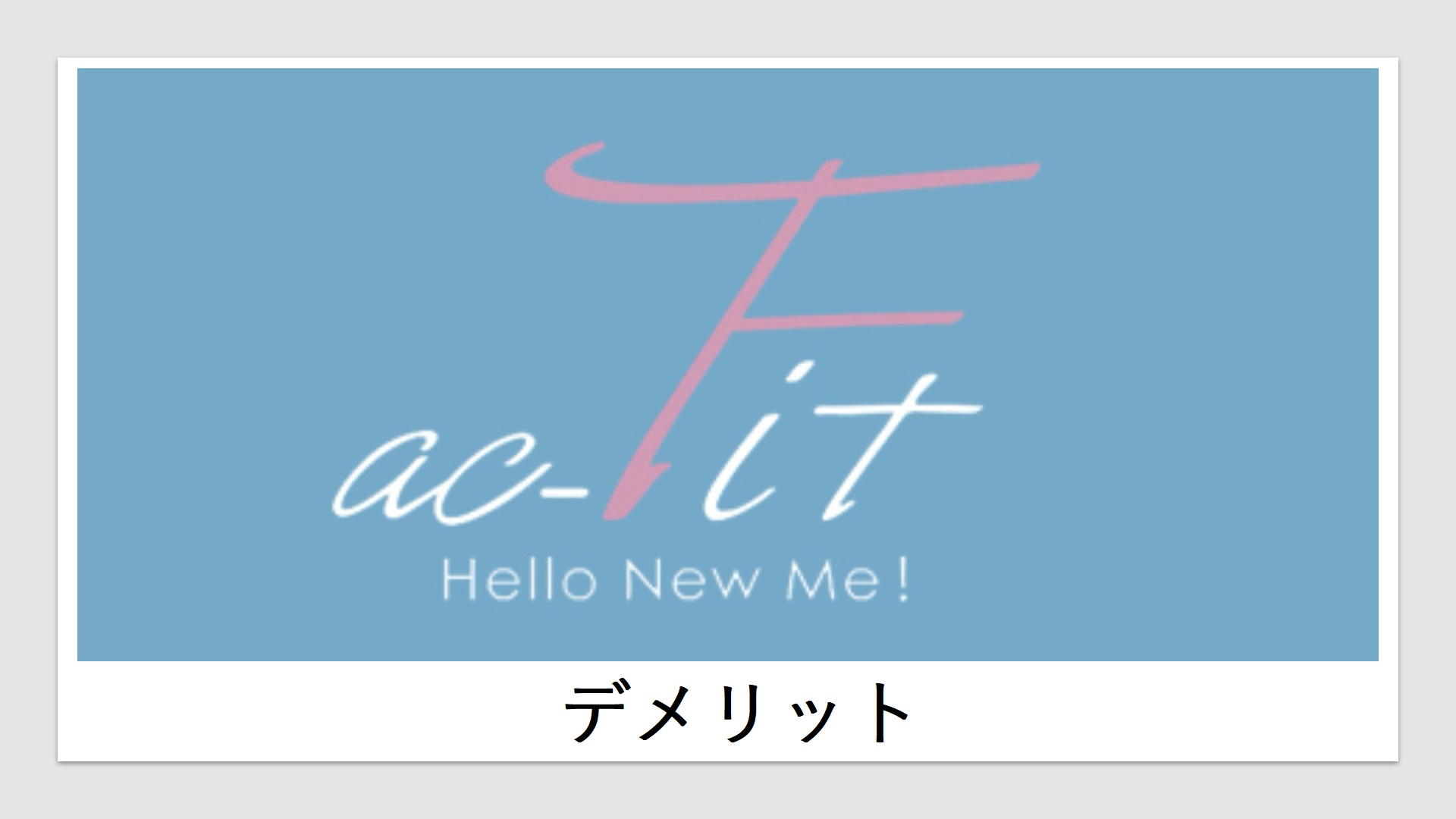 ac-fit(デメリット)