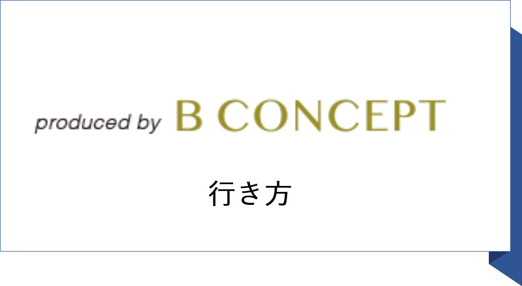 ビーコンセプト(行き方)