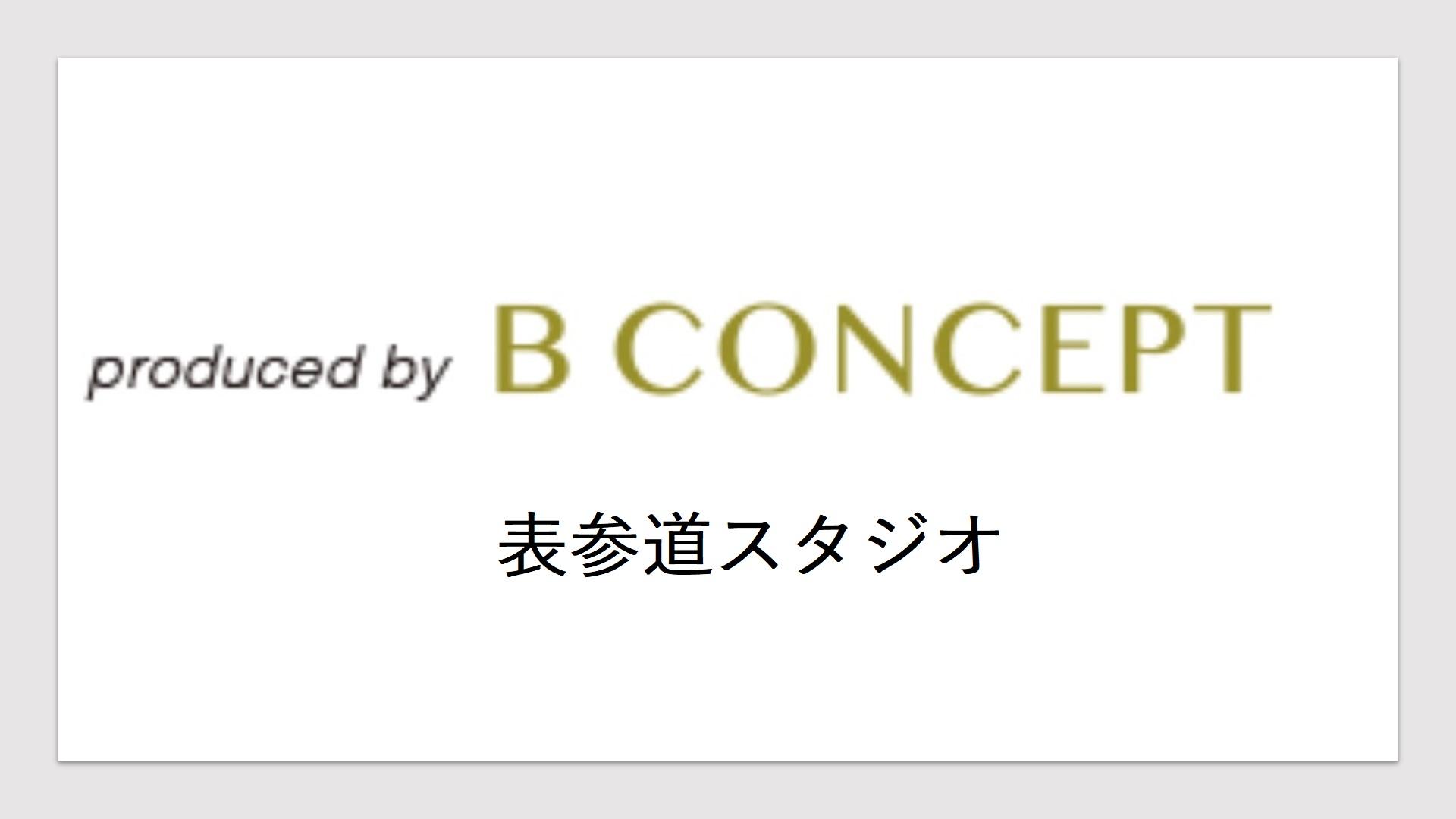ビーコンセプト(表参道スタジオ)